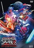 仮面ライダー×スーパー戦隊×宇宙刑事 スーパーヒーロー大戦Z コレクターズパック[DVD]