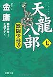 天龍八部 七 激闘少林寺 (徳間文庫)