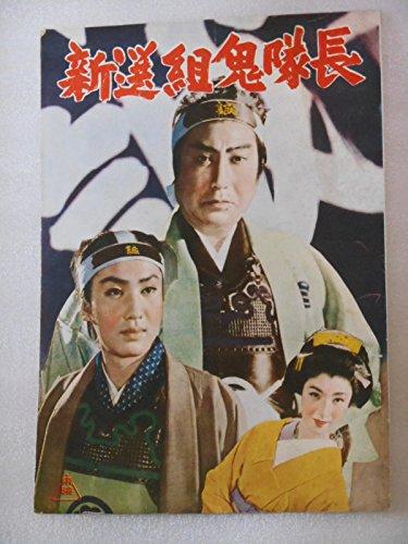 昭和29年映画パンフレット 新選組鬼隊長 片岡千恵蔵 中村錦之助 月形龍之介