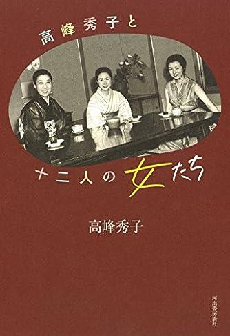 高峰秀子と十二人の女たち