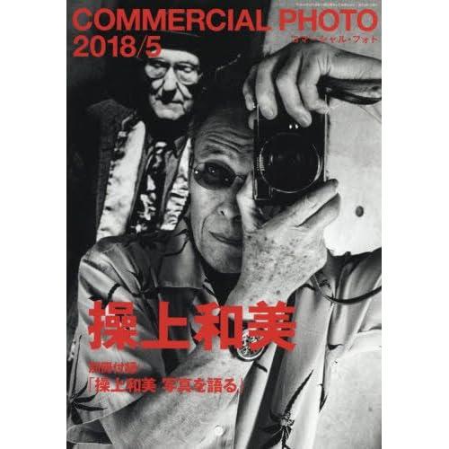 COMMERCIAL PHOTO (コマーシャル・フォト) 2018年 5月号