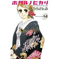 ホタル ノ ヒカリ(14) (KC KISS)
