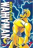 ワッハマン(7) (アフタヌーンコミックス)