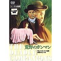 Amazon.co.jp: チル・ウィルス: ...