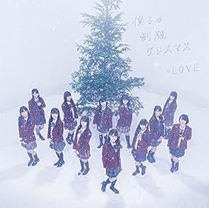 僕らの制服クリスマス(TYPE-B)(DVD付)