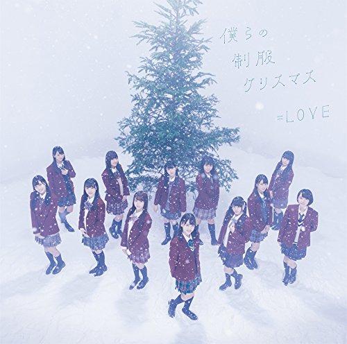 僕らの制服クリスマス(TYPE-B)(DVD付)...