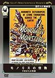 モノリスの怪物 ~宇宙からの脅威~[DVD]