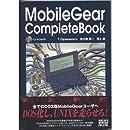 MOBILE GEAR COMPLETE BOOK