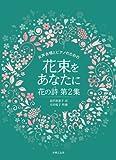 女声合唱とピアノのための 花束をあなたに: 花の詩 第二集