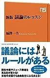 「新版 議論のレッスン (NHK出版新書 552)」販売ページヘ