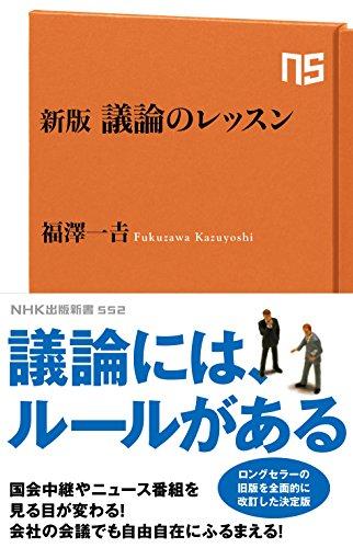 新版 議論のレッスン[ 福澤一吉 ]の自炊(電子書籍化・スキャン)なら自炊の森 秋葉2号店