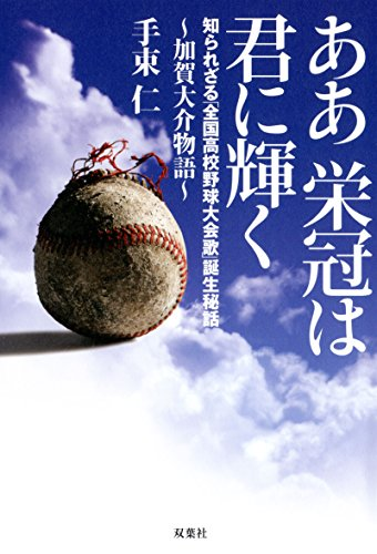 『ああ栄冠は君に輝く~加賀大介物語~』