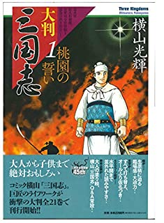 大判 三国志 1 (希望コミックス)
