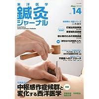 東洋医学鍼灸ジャーナル 2010年 05月号 [雑誌]