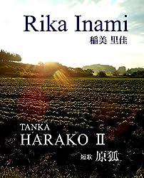 TANKA HARAKO Ⅱ: 短歌 原狐 Ⅱ (English Edition)