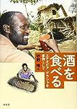 酒を食べる-エチオピアのデラシャを事例として