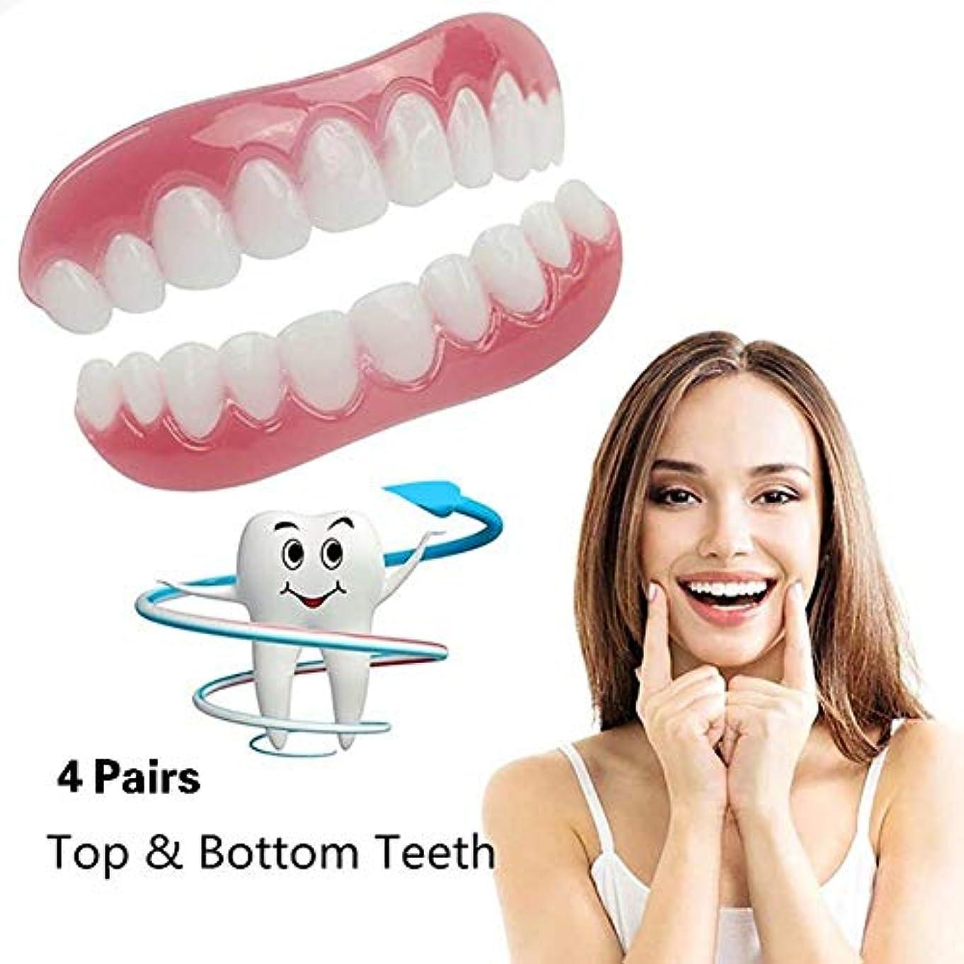 昼寝良心決めますシリコーンの歯のベニヤ化粧品の歯のスナップのしっかりとした上部の低い屈曲の歯科ベニヤ義歯のケアを白くする完全な歯1つのサイズに収まるすべて