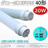直管40W形  led蛍光灯 直管蛍光灯 20W消費  40W型led ライト 2600lm 昼光色6000K G13 1200mm