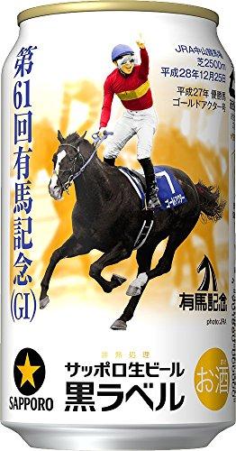 サッポロ 黒ラベル「JRA有馬記念缶」 350ml×24