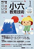 小六教育技術 2018年 01 月号 [雑誌]