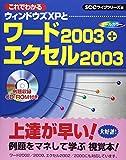 これでわかるウィンドウズXPとワード2003+エクセル2003 (SCC books)