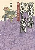 京都名所むかし案内 絵とき「都名所図会」