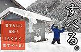 【新感覚】雪下ろし「らくらく雪すべ〜る」3.6m 重量1.7kg(新雪用)