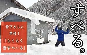 【新感覚】雪下ろし道具「らくらく雪すべ〜る」3.6m 重量1.7kg 地上からも!屋根の上からも!平らな屋根もOK!(新雪用)
