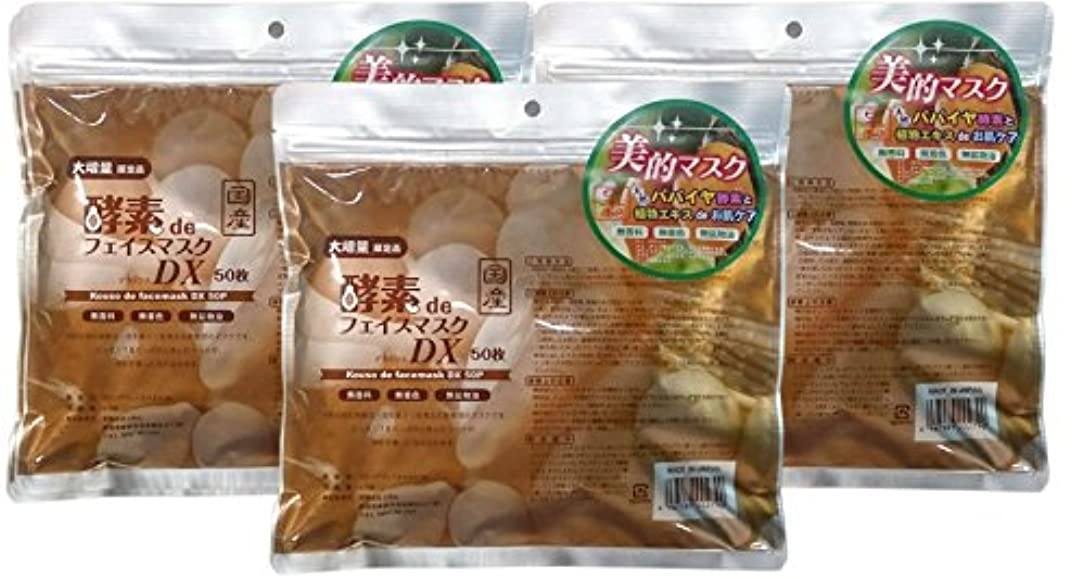 試用化石暖かさSPC 酵素deフェイスマスクDX 50枚 ×3袋セット