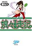 娘々TON走記 (3) (バンブーコミックス 4コマセレクション)