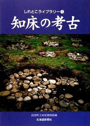 知床の考古 (しれとこライブラリー)