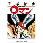 少年サンデー版 0マン 限定版BOX (復刻名作漫画シリーズ)