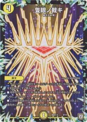 デュエルマスターズ/BD-07-b/9/隻眼ノ裁キ
