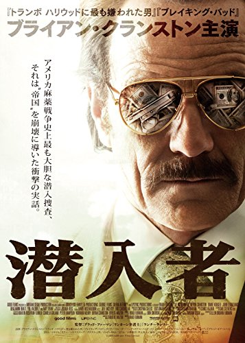 潜入者[DVD]