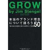 本当のブランド理念について語ろう 「志の高さ」を成長に変えた世界のトップ企業50