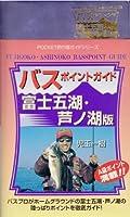 バスポイントガイド・富士五湖・芦ノ湖版 (POCKET釣り場ガイドシリーズ)