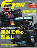 F1速報 2021年 5/27号 第3戦 ポルトガル GP&第4戦 スペイン GP 合併号