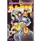 カイの旅立ち 3 (てんとう虫コミックス)
