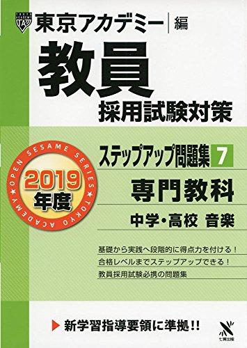 教員採用試験対策ステップアップ問題集 7 専門教科中学・高校音楽 2019年度版 オープンセサミシリーズ (東京アカデミー編)