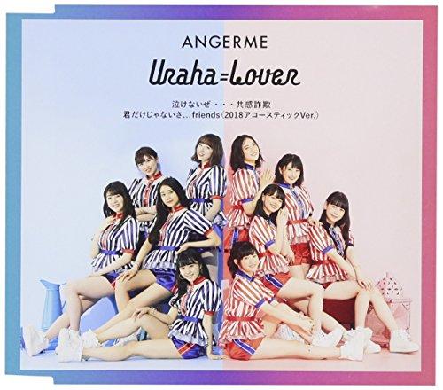【Uraha=Lover/アンジュルム】原色使いが可愛いMVが公開!トリプルA面の収録曲もチェック♡の画像