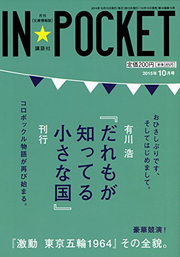 IN★POCKET 2015年10月号の詳細を見る