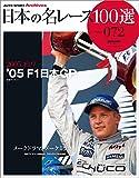 日本の名レース100選 Vol.072