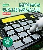 MPCで学ぶリズム打ち込み入門 Sound & Recording Magazine リズプロ! Presents(CD-ROM付き)