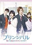 映画「プリンシパル〜恋する私はヒロインですか?〜」(通常版) [DVD]
