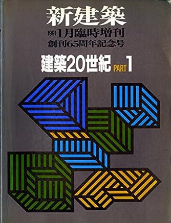 新建築臨時増刊 建築20世紀 PART1 1991年 1月号