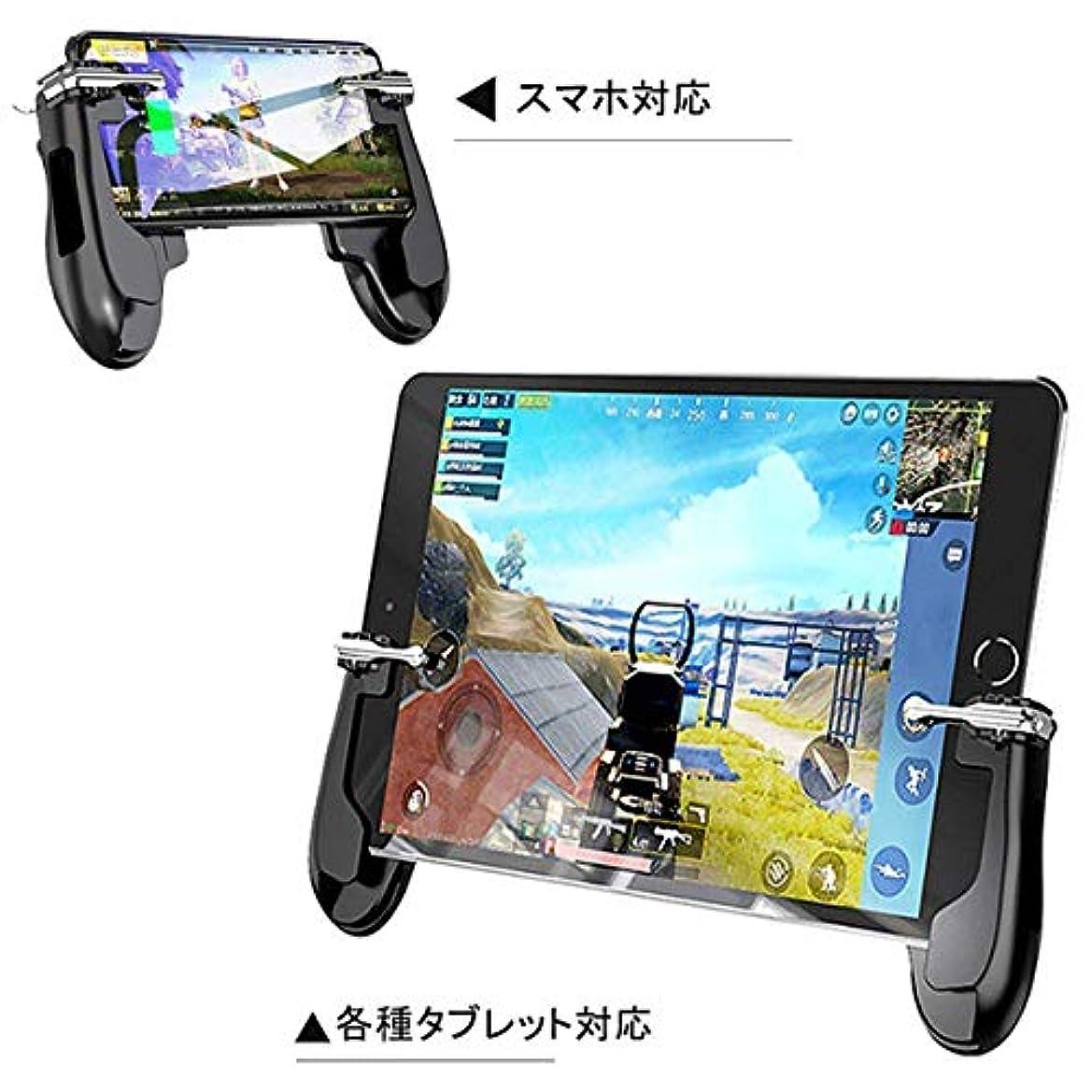 パイプライン余計な合理的iPad専用 荒野行動 pubg mobile コントローラー 射撃ボタン ゲームパッド 高感度 高速射撃 優れたゲーム体験 人間工学設計 クリック感 iphone/Android/ipad air/mini/pro タブレット 対応