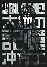 冲方丁によるノベライズ版「BLAME! 大地の記憶」発売