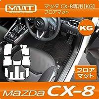 YMT 新型CX-8(6人コンソールなし) フロア+フットレストカバーマット KG系 ブラック×アイボリーステッチ CX8-8P-6N-BKI