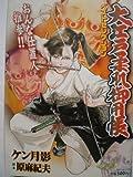 大江戸柔肌御用帳 / ケン月影 のシリーズ情報を見る