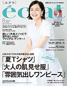 eclat (エクラ) 2020年8月号 [雑誌]